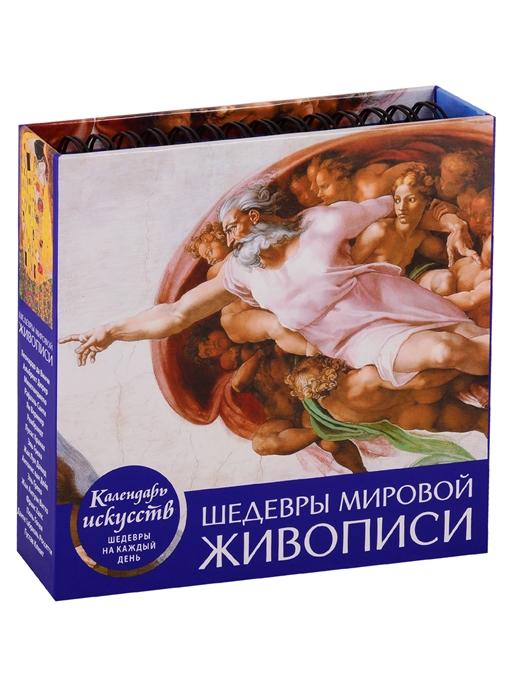 Фасхутдинов Р. (ред.) Календарь Шедевры мировой живописи терешина м отв ред шедевры мировой живописи