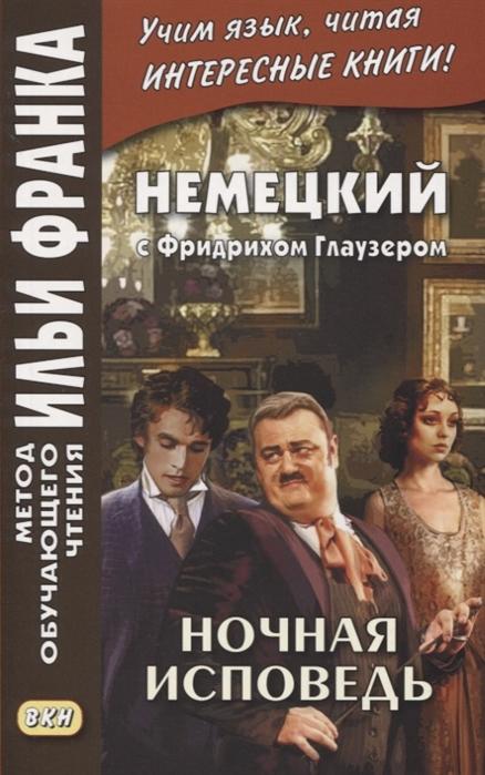 Немецкий с Фридрихом Глаузером Ночная исповедь Рассказы