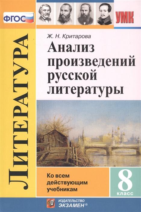 Анализ произведений русской литературы 8 класс Ко всем действующим учебникам