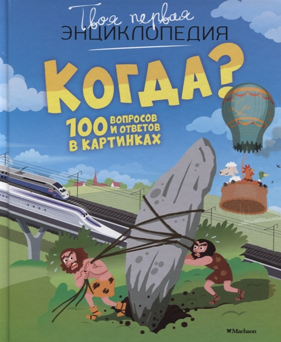 Купить Когда 100 вопросов и ответов в картинках, Махаон, Универсальные детские энциклопедии и справочники