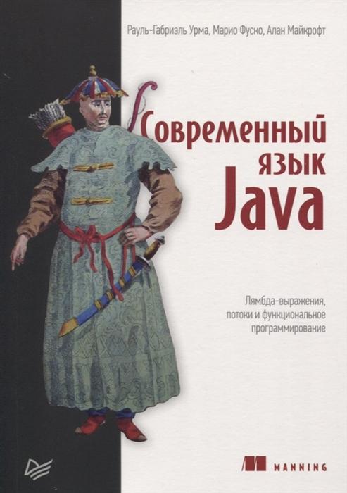 цена на Урма Р., Фуско М., Майкрофт А. Современный язык Java Лямбда-выражения потоки и функциональное программирование
