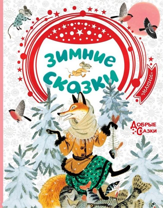 Купить Зимние сказки, АСТ, Сказки