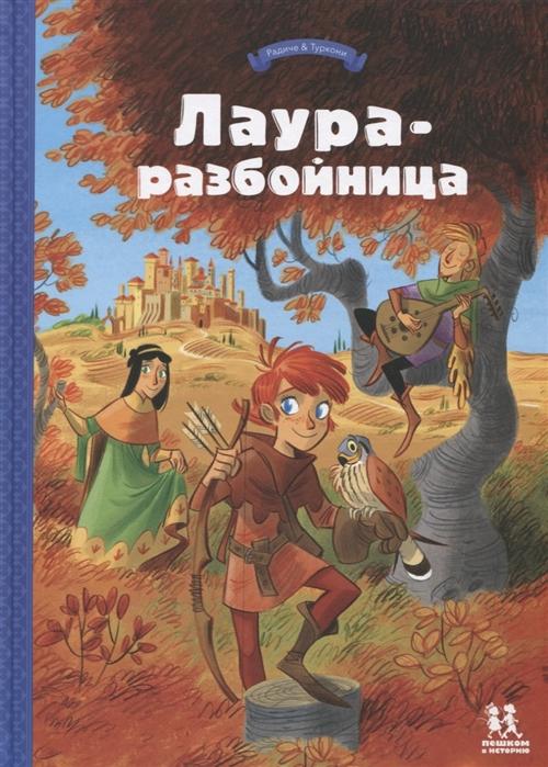 Радиче Т. Лаура-разбойница юные девы рыцари заговорщики и менестрели