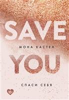 Save You / Спаси себя. Книга 2