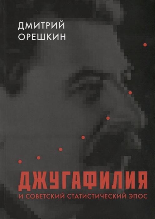 Орешкин Д. Джугафилия и советский статистический эпос п т орешкин физика полупроводников и диэлектриков