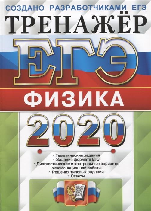 Лукашева Е., Чистякова Н. ЕГЭ 2020 Физика Тренажер Тематические задания Задания формата ЕГЭ недорого