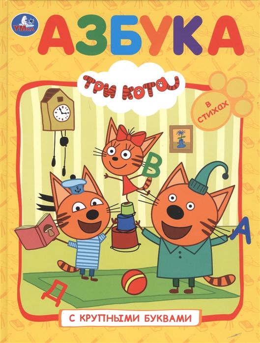 Козырь А. (ред.-сост.) Три кота Азбука с крупными буквами цены