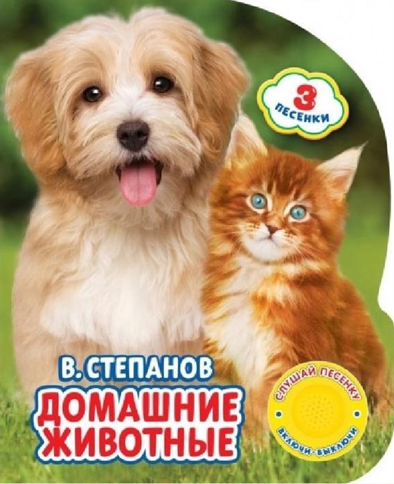Купить Домашние животные, Симбат, Книги со звуковым модулем