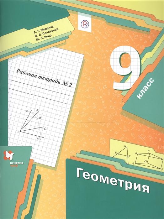 Мерзляк А., Полонский В., Якир М. Геометрия 9 класс Рабочая тетрадь 2 а г мерзляк в б полонский м с якир геометрия 8класс рабочая тетрадь 2