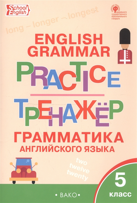 English Grammar Practice Тренажер Грамматика английского языка 5 класс