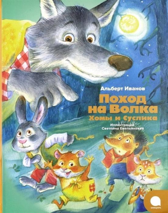 Иванов А. Поход на Волка Хомы и Суслика недорого
