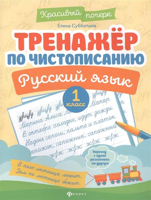 Субботина Е. Тренажер по чистописанию Русский язык 1 класс