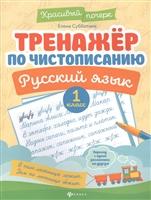 Тренажер по чистописанию. Русский язык. 1 класс