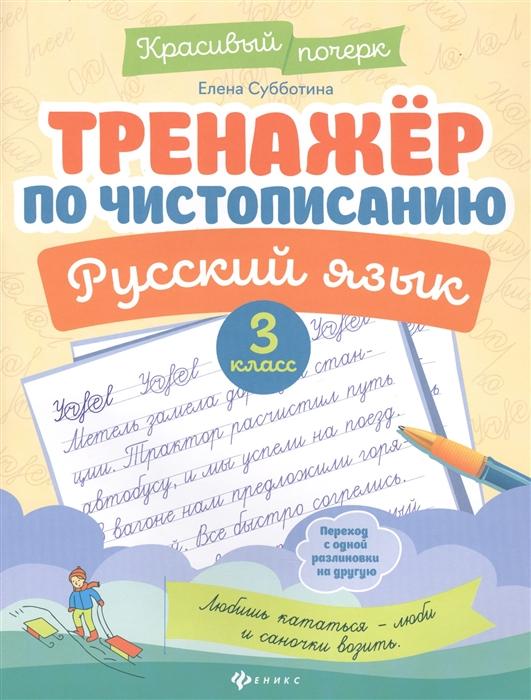 Субботина Е. Тренажер по чистописанию Русский язык 3 класс домашний тренажер 3 класс русский язык математика цифровая версия