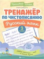 Тренажер по чистописанию. Русский язык. 3 класс