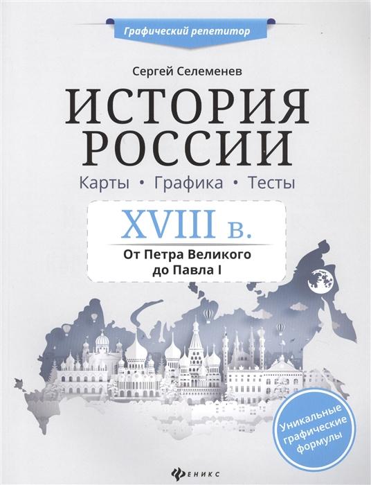 Селеменев С. История России XVIII в Карты Графика Тесты От Петра Великого до Павла I