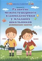 Развитие межполушарного взаимодействия у младших школьников. Развивающие занятия