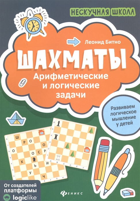 Фото - Битно Л. Шахматы Арифметические и логические задачи полгар л шахматы 5334 задачи комбинации партии