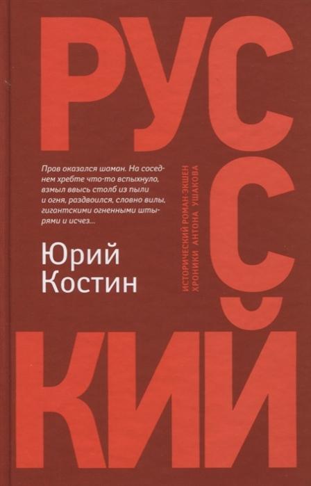Костин Ю. Русский