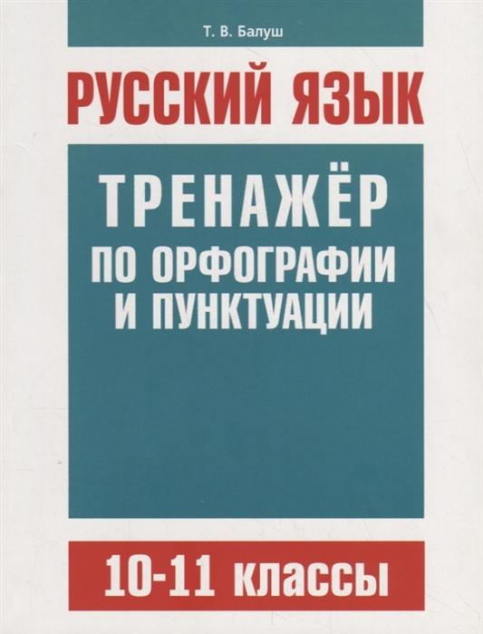 Русский язык Тренажер по орфографии и пунктуации 10 11 классы