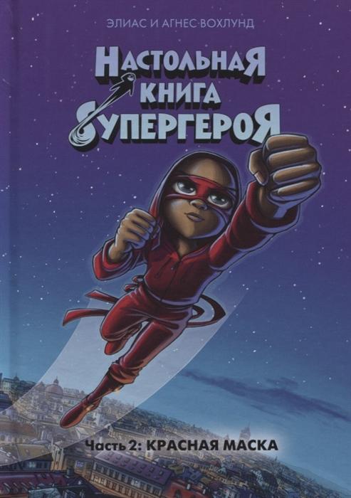 Вохлунд Э., Вохлунд А. Настольная книга супергероя Часть 2 Красная маска