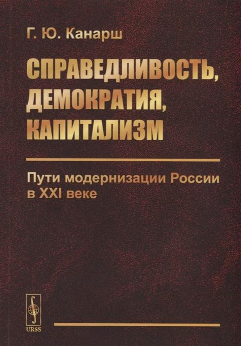 Справедливость демократия капитализм Пути модернизации России в XXI веке