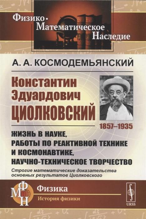 Константин Эдуардович Циолковский 1857-1935 Жизнь в науке работы по реактивной технике и космонавтике научно-техническое творчество