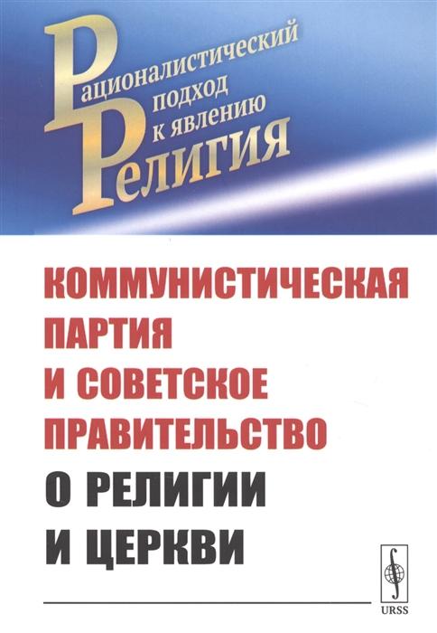 Коммунистическая партия и Советское правительство о религии и церкви