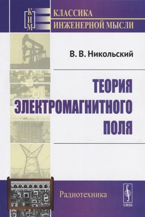 Никольский В. Теория электромагнитного поля Учебное пособие
