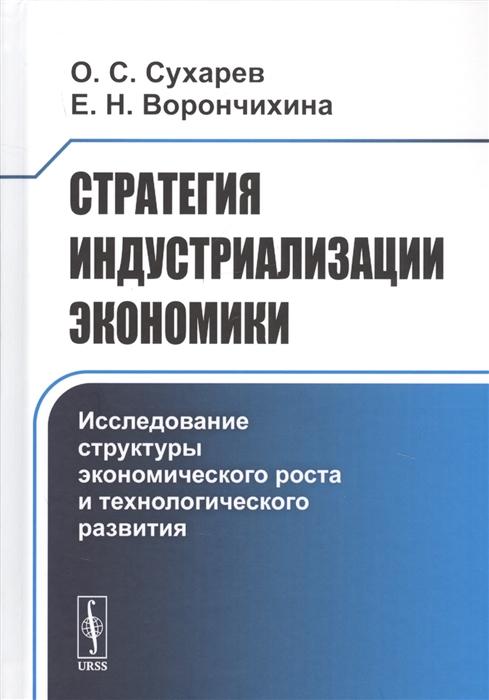 Стратегия индустриализации экономики Исследование структуры экономического роста и технологического развития