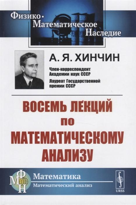 Хинчин А. Восемь лекций по математическому анализу г и запорожец руководство к решению задач по математическому анализу