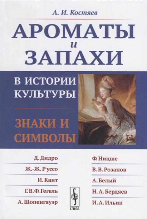 Ароматы и запахи в истории культуры Знаки и символы