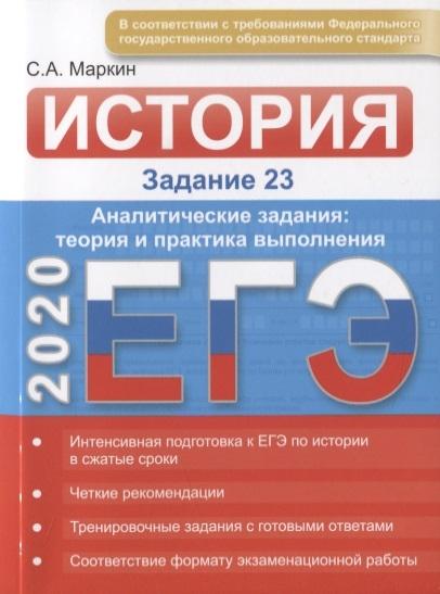 ЕГЭ по истории Задание 23 Аналитические задания теория и практика эффективное выполнение