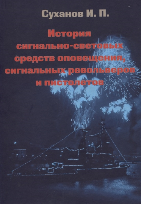 Суханов И. История сигнально-световых средств оповещения сигнальных револьверов и пистолетов