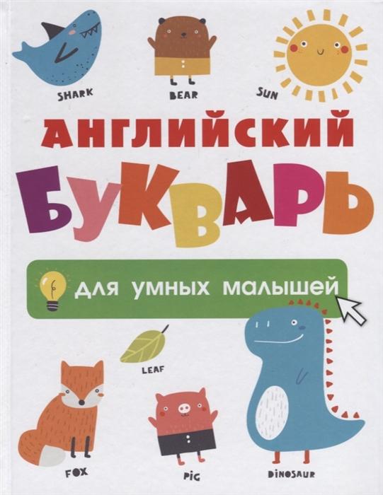 Горбачева Н. (ред.) Английский букварь для умных малышей
