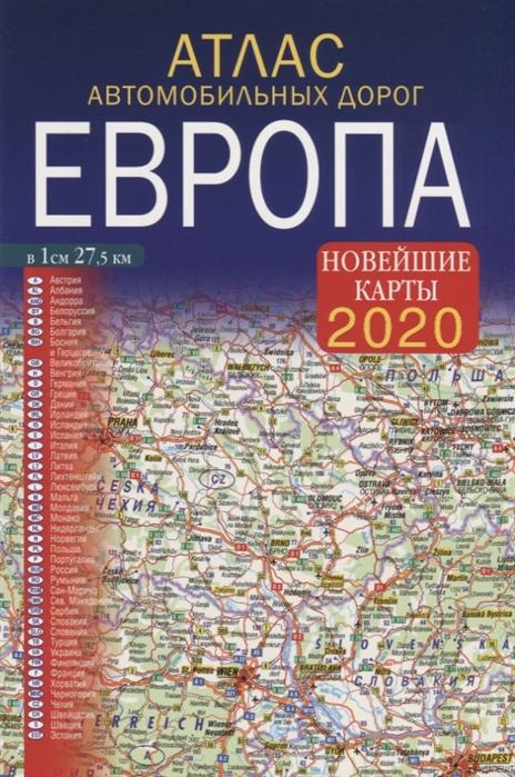 Атлас автомобильных дорог Европа Масштаб 1 2 750 000