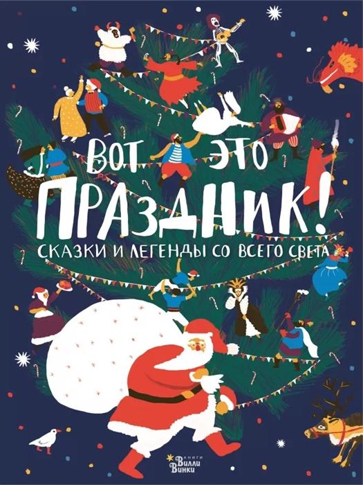 Долматова Т. (сост.) Вот это праздник Сказки и легенды со всего света