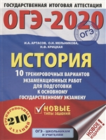 ОГЭ-2020. История. 10 тренировочных вариантов экзаменационных работ для подготовки к основному государственному экзамену