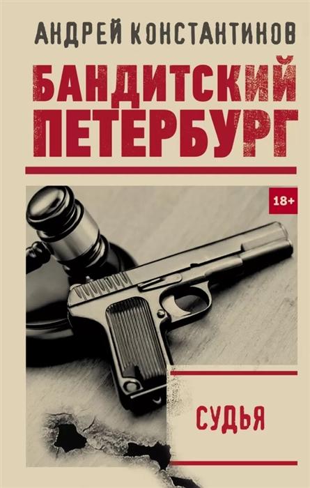 Константинов А. Судья