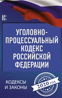 Уголовно-процессуальный кодекс Российской Федерации на 2020 год