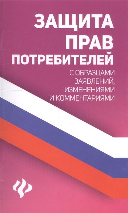 Харченко А. (сост.) Защита прав потребителей с образцами заявлений изменениями и комментариями
