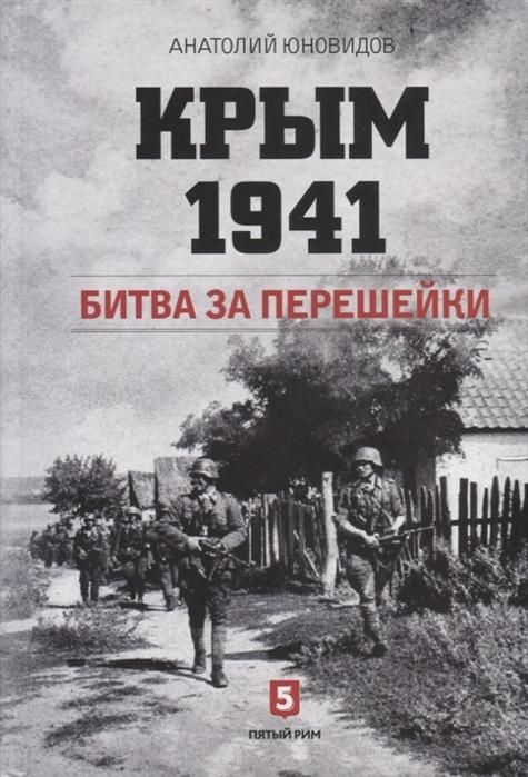 цена Юновидов А. Крым 1941 Битва за перешейки