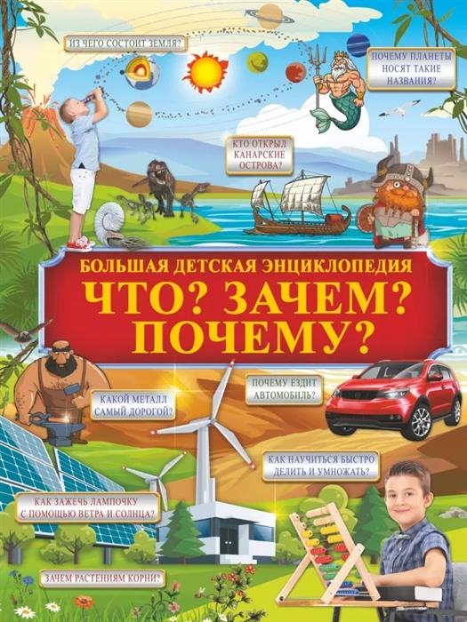 Купить Большая детская энциклопедия Что Зачем Почему, АСТ, Универсальные детские энциклопедии и справочники