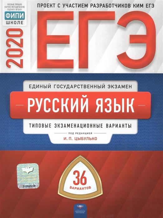 Цыбулько И. (ред.) ЕГЭ 2020 Русский язык Типовые экзаменационные варианты 36 вариантов