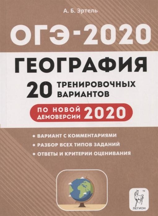 Эртель А.Б. География Подготовка к ОГЭ-2020 9 класс 20 тренировочных вариантов по демоверсии 2020 года Учебно-методическое пособие