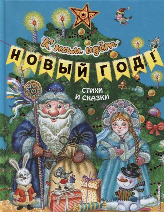 Купить К нам идет Новый год Стихи и сказки, Эксмодетство, Сказки