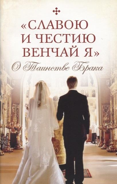 Копяткевич Т. (сост.) Славою и честию венчай я О Таинстве Брака стоимость