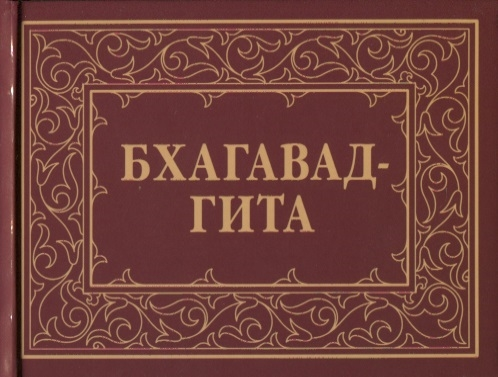 Фото - Кочергина Н. (ред.) Бхагавад-Гита или Песнь Господня в о рузов тайна тайн бхагавад гита глава 9