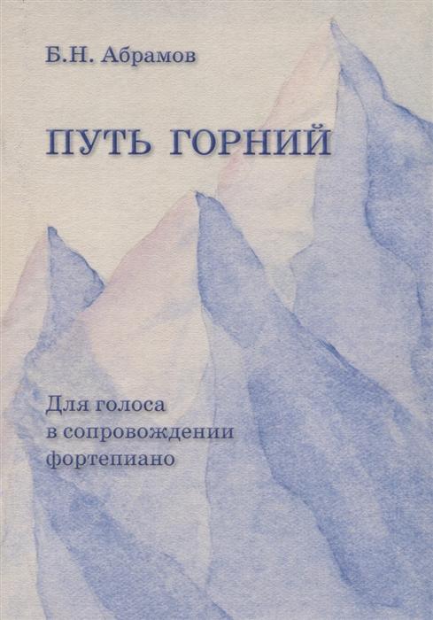 Путь горний Для голоса в сопровождении фортепиано