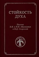 Стойкость духа. Письма Б.Н. и Н.И. Абрамовых к Н.Д. Спириной. 1961-1972
